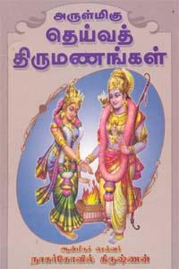 Arulmigu Deiva Thirumanangal - அருள்மிகு தெய்வத் திருமணங்கள்