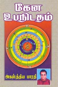 Kena Upanidatham - கேன உபநிடதம்
