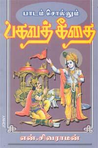 Paadam Sollum Bhagavat gita - பாடம் சொல்லும் பகவத் கீதை