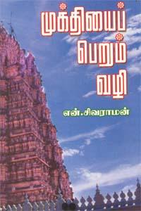 Mukthiyai Perum Vali - முக்தியைப் பெறும் வழி