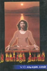 Thee Valarkum Thyanam - தீ வளர்க்கும் தியானம்