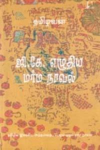 ஜி.கே. எழுதிய மர்ம நாவல்