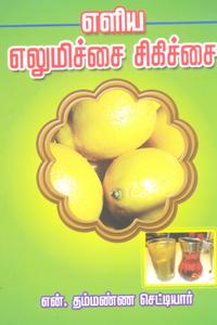 Tamil book எளிய எலுமிச்சை சிகிச்சை