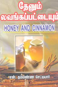 Tamil book தேனும் லவங்கப்பட்டையும்