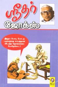 Tamil book Sridhar Jokes