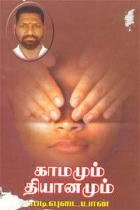 Kaamamum Thyanamum - காமமும் தியானமும்