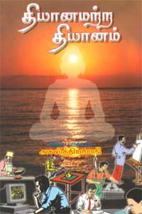 Thyanamatra Thyanam - தியானமற்ற தியானம்
