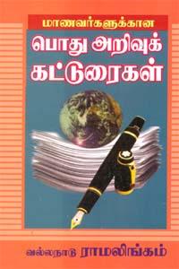 Maanavarkalukana Pothu Arivu Katuraigal - மாணவர்களுக்கான பொது அறிவுக் கட்டுரைகள்