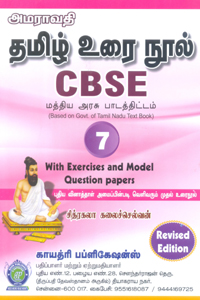 Tamil book தமிழ் உரை நூல் 7ம் வகுப்பு CBSE (மத்திய அரசு பாடத்திட்டம்) with exercises and Model Question papers