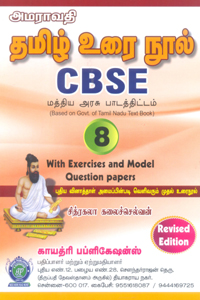 Tamil book தமிழ் உரை நூல் 8ம் வகுப்பு CBSE (மத்திய அரசு பாடத்திட்டம்) with exercises and Model Question papers