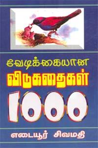 Vedikaiyana Vidukathaigal 1000 - வேடிக்கையான விடுகதைகள் 1000