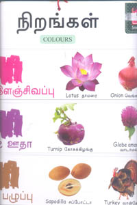 Tamil book My Cute Charts நிறங்கள் / COLOURS (Front and Banck)