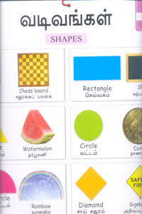 Tamil book My Cute Charts வடிவங்கள் / SHAPES (Front and Banck)