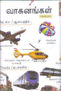 Tamil book My Cute Charts வாகனங்கள் / VEHICLES (Front and Banck)