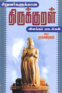 Siruvarkalukana Thirukural Vilakka Padalgal - சிறுவர்களுக்கான திருக்குறள் விளக்கப் பாடல்கள்