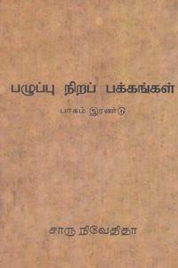 பழுப்பு நிறப் பக்கங்கள் பாகம் - 2