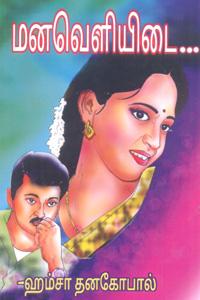 Tamil book மனவெளியிடை