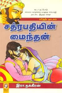 Tamil book Sathrapathiyin Mynthan