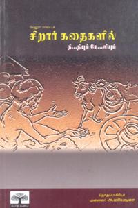 Tamil book வேலூர் மாவட்டச் சிறார் கதைகளில் நீதியும் கேலியும்