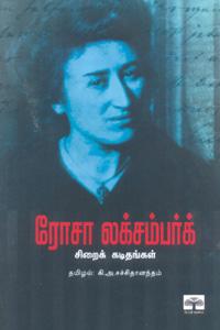 Tamil book ரோசா லக்சம்பர்க் சிறைக் கடிதங்கள்