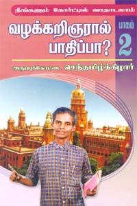 Tamil book Neengalum Courtil Vaathadalaam(part -2)(Valakarignargal Paathippa?)