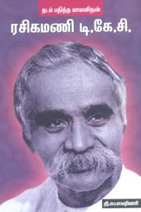 தடம் பதித்த மாமனிதன் ரசிகமணி டி.கே.சி.