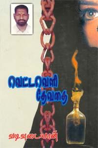 Vettaveli Devathai - வெட்டவெளி தேவதை
