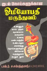 Kudal Noikalukana Homeopathy Maruthuvam - குடல் நோய்களுக்கான ஓமியோபதி மருத்துவம்