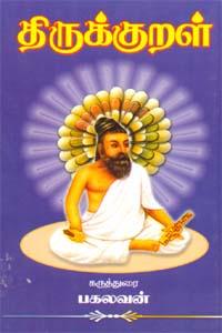 Tamil book Thirukural Karuthurai