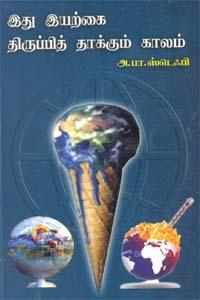 Ithu Iyarkai Thiruppi Thaakum Kaalam - இது இயற்கை திருப்பித் தாக்கும் காலம்