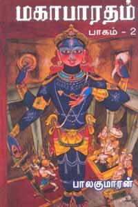 மகாபாரதம் பாகம் 2