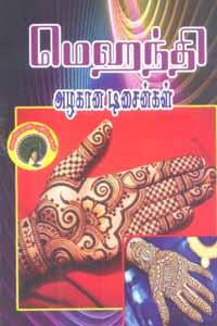 Tamil book மெஹந்தி அழகான டிசைன்கள்