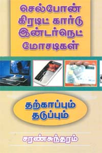 Cellphone Credit Card Internet Mosadigal Tharkaappum Thaduppum - செல்போன் கிரடிட் கார்டு இன்டர்நெட் மோசடிகள் தற்காப்பும் தடுப்பும்