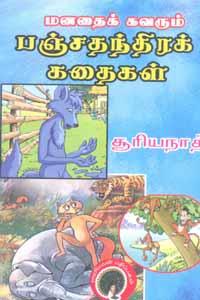 Tamil book மனதைக் கவரும் பஞ்சதந்திரக் கதைகள்
