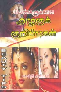 Tamil book பெண்களுக்கான அழகுக் குறிப்புகள்