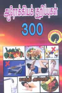 Tamil book ஆரோக்கியக் குறிப்புகள் 300