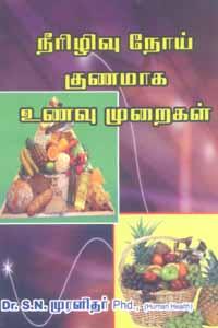 Tamil book நீரிழிவு நோய் குணமாக உணவு முறைகள்