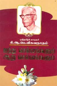 Inthu Selvangalum Aaru Selvangalum  - ஐந்து செல்வங்களும் ஆறு செல்வங்களும்