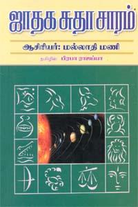 Jathaga Sutha Saaram - ஜாதக சுதா சாரம்