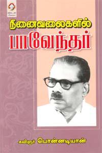 Ninaivaligalil Pavendar - நினைவலைகளில் பாவேந்தர்