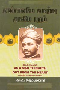 Enname Vaazhvu Agame Puram - எண்ணமே வாழ்வு அகமே புறம்