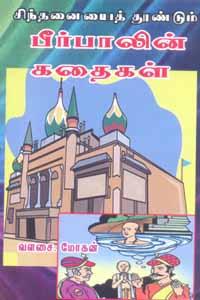 Tamil book சிந்தனையைத் தூண்டும் பீர்பாலின் கதைகள்