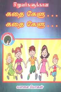 Tamil book சிறுவர்களுக்கான கதை கேளு கதை கேளு
