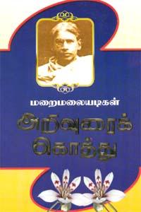 Arivurai Kothu - அறிவுரைக் கொத்து