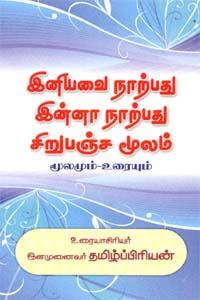 Iniyavai Narpathu Inna Narpathu Sirupanja Moolam (Moolamum .Uraiyum) - இனியவை நாற்பது இன்னா நாற்பது சிறுபஞ்ச மூலம் (மூலமும்.உரையும்)