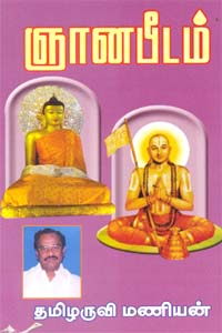 Gnyana Peedam - ஞானபீடம்