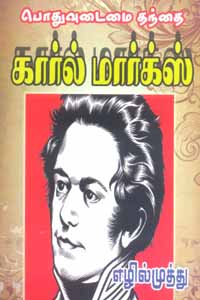 Tamil book பொதுவுடைமை தந்தை கார்ல் மார்க்ஸ்