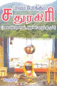 Tamil book பாவம் போக்கும் சதுரகிரி (மலையின் வரலாறும், சித்தர்கள் வாழும் இடமும்)