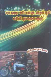 Tamil book சாலை விபத்து தடுப்பும் விதிமுறைகளும்