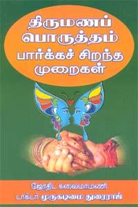 Thirumana Porutham Paarka Sirantha Muraigal - திருமணப் பொருத்தம் பார்க்கச் சிறந்த முறைகள்